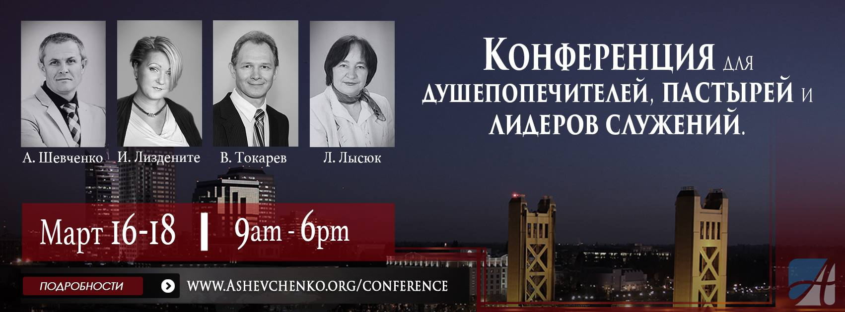 Shevchenko Conference