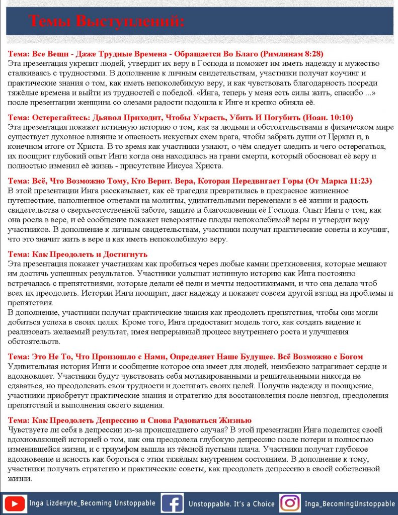 SpeakerSheet RUS_2nd